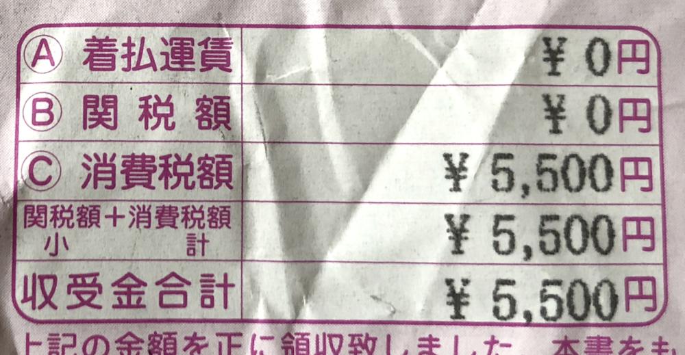配送伝票消費税計算