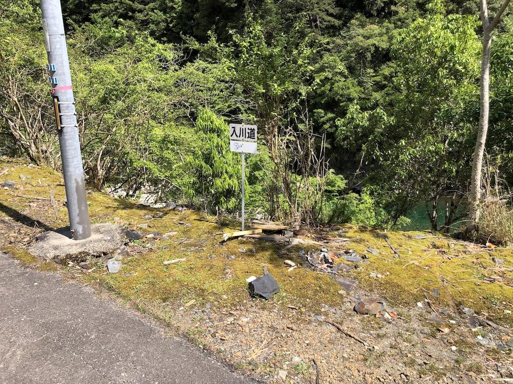 和田川の入川道