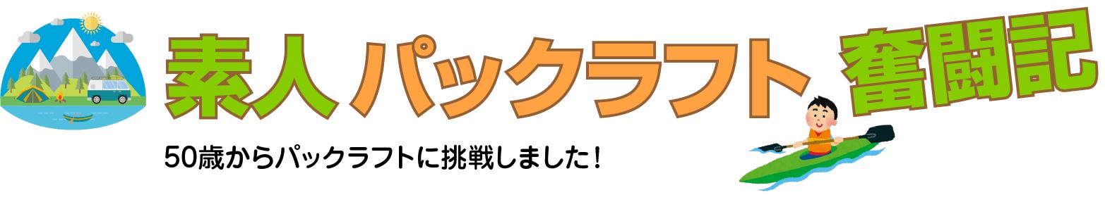 素人パックラフト奮闘記